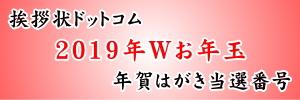 2019年Wお年玉年賀はがき当選番号