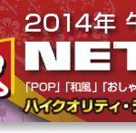 ネットスクウェア2014年