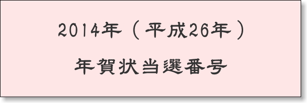 年賀状当選番号2014年h26