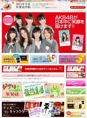 2014年AKB48年賀状