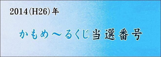 かもめ~る2014当選番号