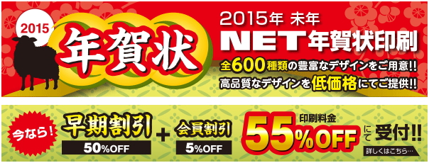 コクヨ年賀状印刷ネットスクウェア