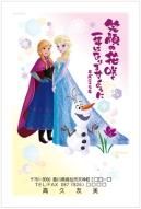 アナと雪の女王年賀状印刷デザイン