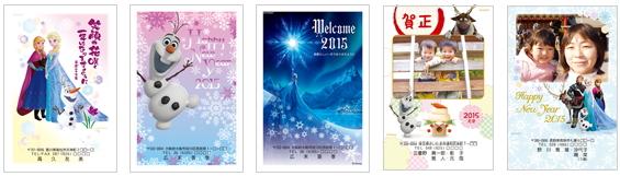 アナと雪の女王年賀状デザイン