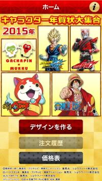 DPE宅配便キャラクター年賀状アプリ