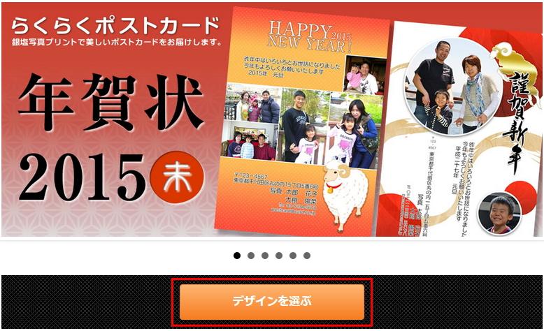 DPE宅配便サイト案内