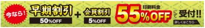 コクヨの年賀状55%OFF