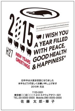 ネットスクウェア年賀状印刷