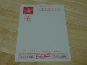 ネットスクウェア注文年賀状到着