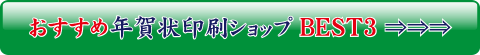 年賀状印刷おすすめショップBEST3