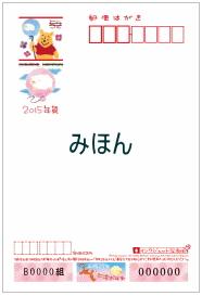 ディズニーキャラクター 年賀(インクジェット写真用)