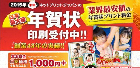 ネットプリントジャパン公式サイト