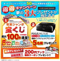 ネットプリントジャパンのプレゼント