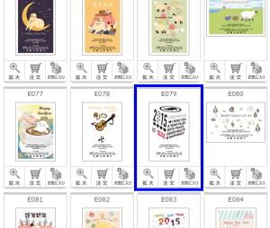 ネットスクウェア年賀状印刷注文方法