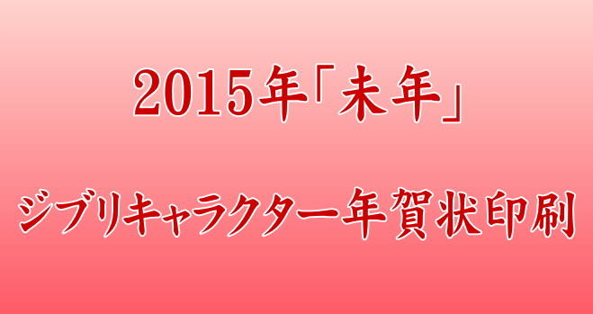 ジブリキャラクター年賀状印刷