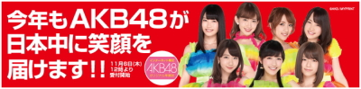 AKB48年賀状デザイン印刷