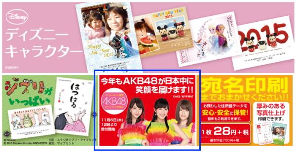 AKB48全種類デザインを見る
