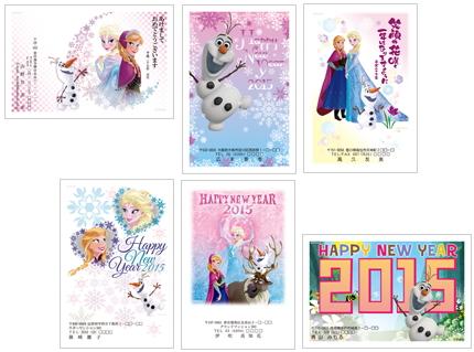 アナと雪の女王年賀状印刷タイプ