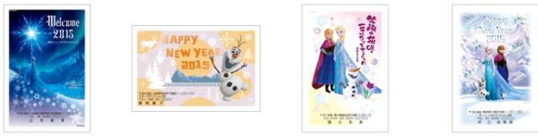 アナと雪の女王年賀状