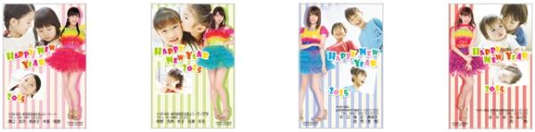 AKB48年賀状