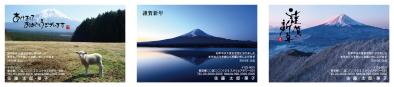ネットスクウェア富士山フォトデザイン