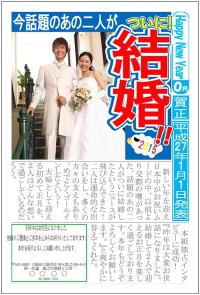 ラクポの結婚報告年賀状