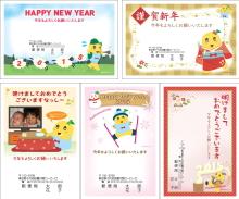 ふなっしー日本郵政限定デザイン年賀状