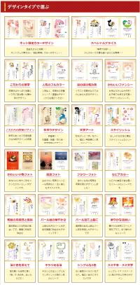 平安堂年賀状印刷デザインカテゴリ