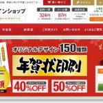 平安堂年賀状公式サイト