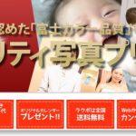 ラクポ年賀状印刷公式サイト