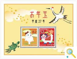 3等賞品切手シート