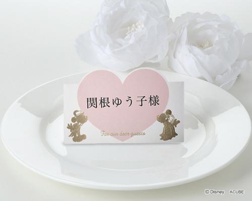 結婚式席札ディズニーシリーズ1
