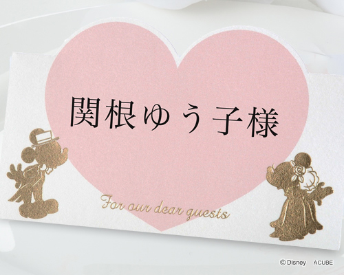 結婚式席札ディズニーシリーズ2