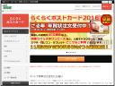 DPE宅配便公式サイト画像