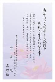 NO.809平安堂スタンダード喪中はがき印刷