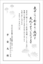 NO.815平安堂モノクロ喪中はがき印刷