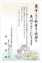 NO.838平安堂筆字喪中はがき印刷