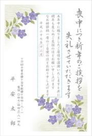 NO.891平安堂筆字喪中はがき印刷