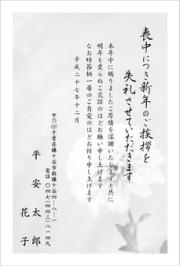 NO.914平安堂モノクロ喪中はがき印刷
