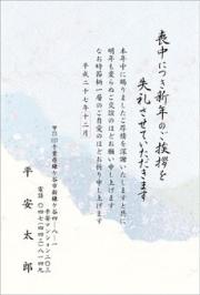 NO.925平安堂高級和紙喪中はがき印刷
