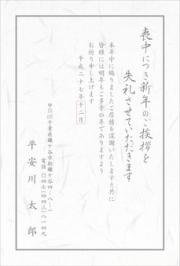 NO.977平安堂モノクロ喪中はがき印刷