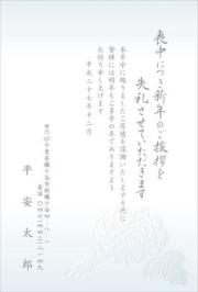 NO.981平安堂高級和紙喪中はがき印刷