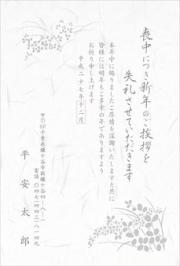 NO.986平安堂高級和紙喪中はがき印刷
