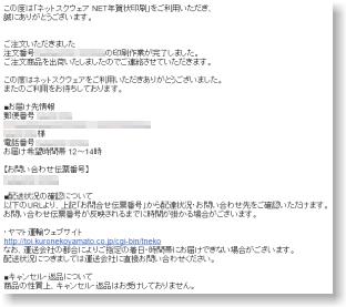 ネットスクウェア発送メール