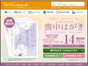 ネットプリントジャパン喪中はがき印刷価格比較