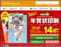 ネットプリントジャパン年賀状印刷価格比較