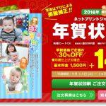 ネットプリントジャパン年賀状印刷