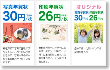 年賀状印刷価格画像