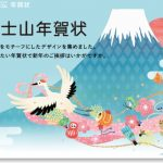 挨拶状ドットコム富士山デザイン特集