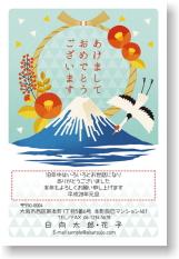 挨拶状ドットコム富士山デザイン印刷タイプ